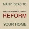 Архитектурная мастерская Reform Волжский