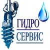 ООО ГИДРО-СЕРВИС Великий Новгород