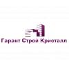 ООО Гарант Строй Кристалл Санкт-Петербург