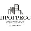 ООО Строительный Комплекс ПРОГРЕСС
