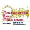 ООО Железякин Казань