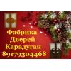 ООО фабрика дверей карадуган Казань