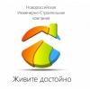 ООО НИСК Новороссийск