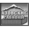 ООО Азовские габионы Сочи