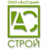 ООО АсСтрой