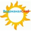 ООО ВодоканалСнаб Владивосток