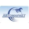 ООО Автомаркет Омск