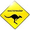 ООО Мастерфайбр - Урал Екатеринбург
