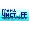 ООО Грант ЧистОФФ Оренбург