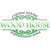 ООО WOOD HOUSE Екатеринбург