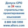 ООО ИнтелСитиV Вологда