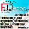 ООО FasadDecor