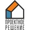 ООО Проектное решение Калининград