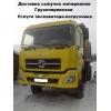 ООО СеверАвтоТранс Череповец