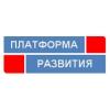 Платформа Развития Санкт-Петербург