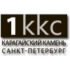 Карагайский Камень Санкт-Петербург Санкт-Петербург