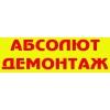 ООО Абсолют-Демонтаж