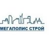 ООО МЕГАПОЛИС СТРОЙ Челябинск