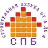 Строительная Азбука Санкт-Петербург