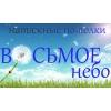 """Натяжные Потолки """"Восьмое Небо"""" Ростов-на-Дону"""