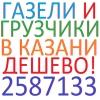 ООО Быстрая газель