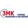 ООО Завод Механизмов и Конструкций