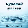 ООО Буровой мастер г.Кольчугино