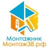 "ИП Компания ""Монтажник"""