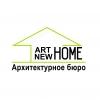 Art New Home - Архитектурное бюро Москва