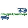 ООО СамараТранспорт
