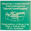 ООО ЦентрСтройПодряд
