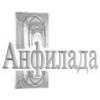 ООО Анфилада Нижний Новгород