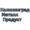 ООО Калининград Металл Продукт Калининград