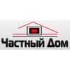 ООО Частный дом Новороссийск