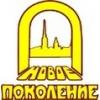 ПК Новое поколение Санкт-Петербург