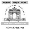 ООО Северные Врата Санкт-Петербург
