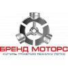ООО Бренд Моторс Благовещенск