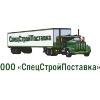 ООО СпецСтройПоставка Великий Новгород