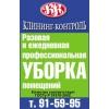 ООО <<<КЛИНИНГ-КОНТРОЛЬ>>> Ставрополь