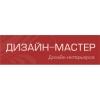 ООО Дизайн Мастер Саратов