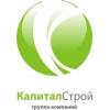 ООО Группа компаний «КапиталСтрой» Южно-Сахалинск