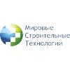 ООО Мировые Строительные Технологии
