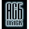 ООО АСБ-Омск Омск