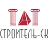ООО «Строитель-СК»