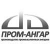 ООО ПРОМ-АНГАР Тольятти