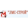 ООО ЛМС-СТРОЙ