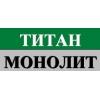 ООО Титан Монолит Краснодар