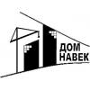 ООО ДОМ НАВЕК