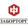 ООО Заборторг Благовещенск