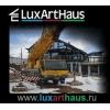 ЗАО LuxArtHaus Москва